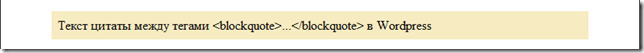 цитата Wordpress CSS blockquote  wordpress