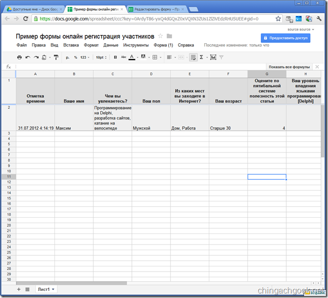форма регистрация опрос онлайн документ диск google  serv