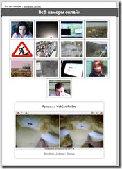 веб камера WebCam for Site  novosti