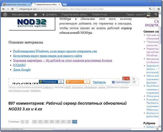 удаление ссылка Zemanta WordPress Related Posts Wordpress  wordpress