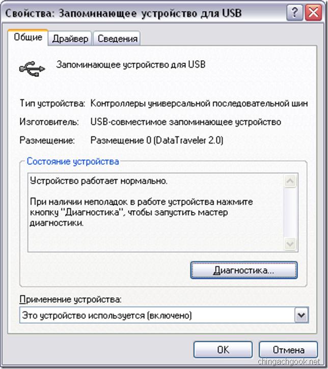 флешка восстановление VID USB флеш PID  serv