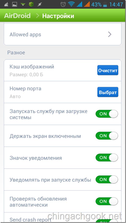 Как сделать удаленный доступ на андроид