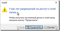 папка каталог владелец Windows  windows