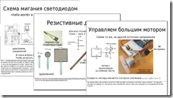 Bionic Arduino Arduino  arduino