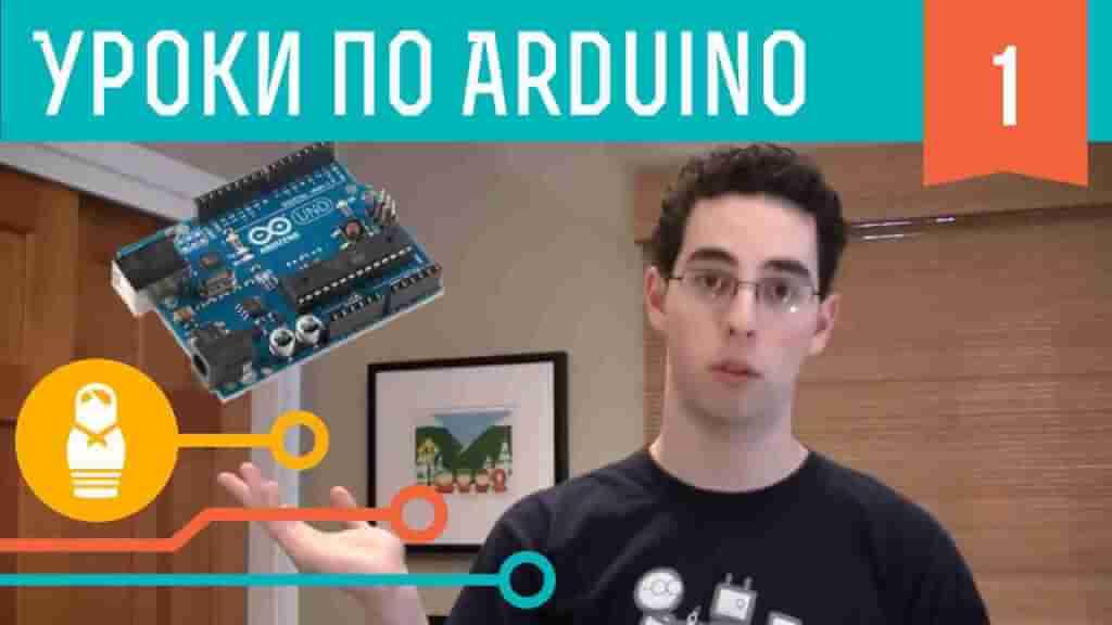 Видеоуроки по Arduino