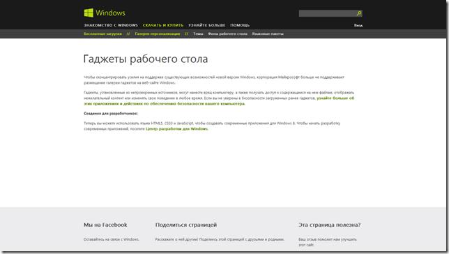 гаджет Windows Microsoft  novosti