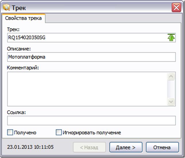 трек номер почта отслеживание интернет магазин Tracking Numbe TrackChecker  serv