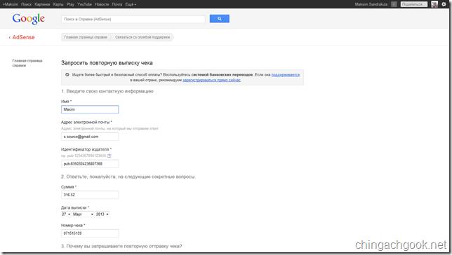 чек повторная высылка аннулирование google Adsense  serv
