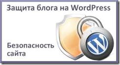 защита безопасность Авторизация Wordpress Limit Login Attempts  wordpress