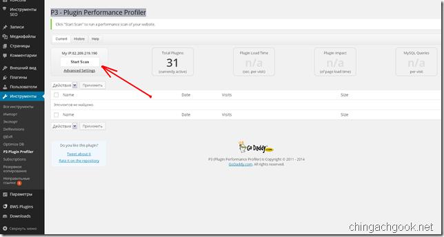 скорость плагин загрузка Wordpress P3 (Plugin Performance Profiler)  wordpress