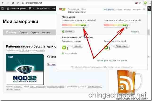 мошенник защита WOT WEB OF TRUST  serv