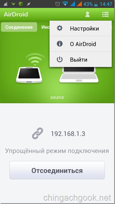 удаленный доступ к Android