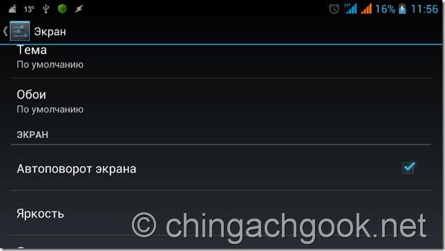 Android перестал работать автоповорот экрана