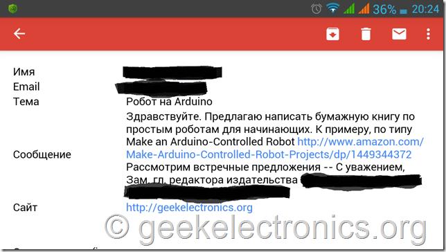 Электроника робот Книга издательство Arduino  obo mne