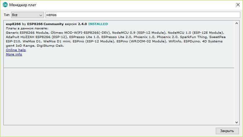 Ошибка компиляции для платы WeMos D1 R2 & mini