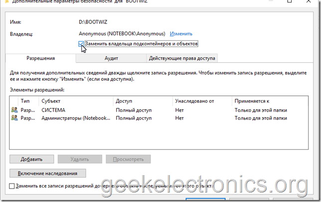 папка каталог владелец Windows  windows