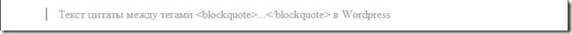 Оформление цитат (blockquote) в WordPress при помощью CSS
