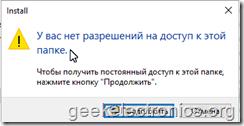 Windows 10 — У вас нет разрешений на доступ к этой папке