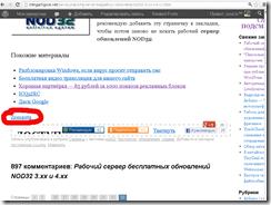 Удаляем ссылку Zemanta из WordPress