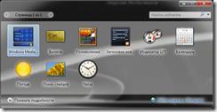 Нет больше гаджетов рабочего стола для Windows 7 и Vista