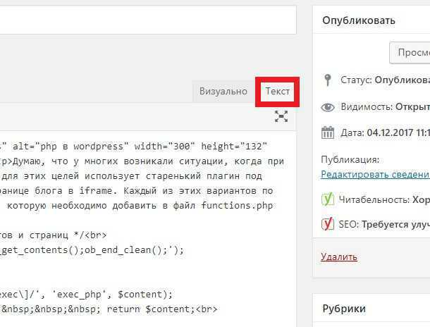 php в wordpress