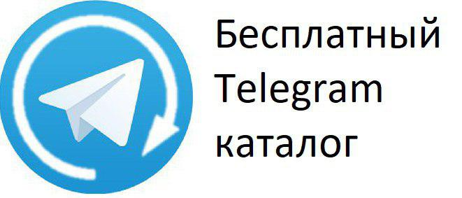 Telegram каталог