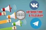 Автопостинг новостей сайтов или постов из сообществ Вконтакте в Telegram-канал
